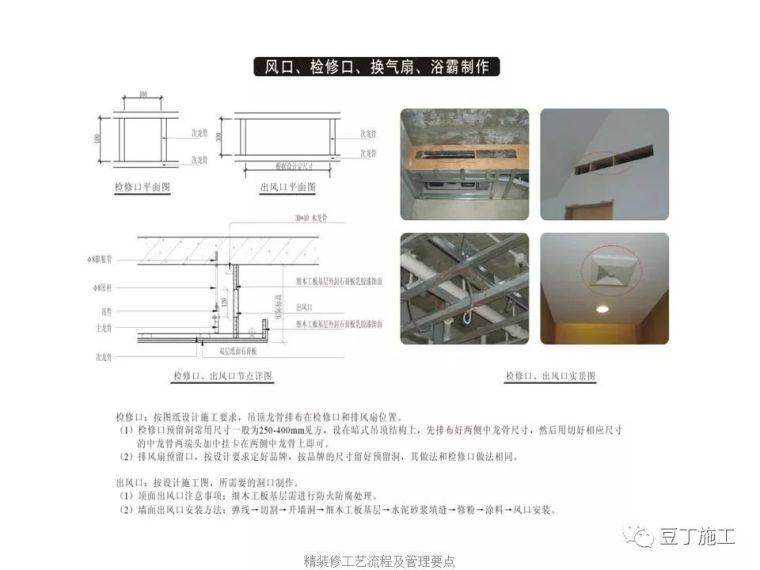 图解建筑各分部工程施工工艺流程,非常全面_126