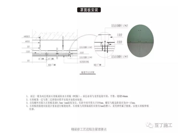 图解建筑各分部工程施工工艺流程,非常全面_127