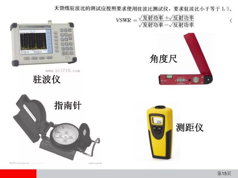 弱电通信设备安装工程施工工艺图解(全)_15