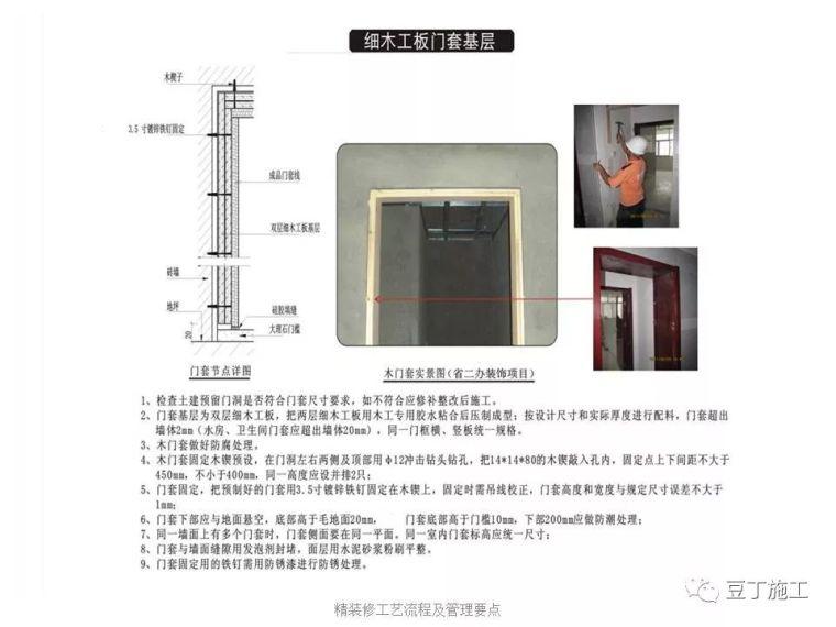 图解建筑各分部工程施工工艺流程,非常全面_130