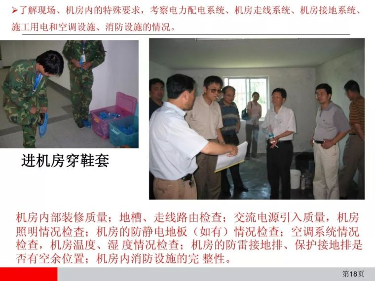 弱电通信设备安装工程施工工艺图解(全)_18