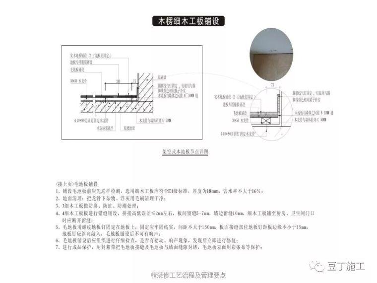 图解建筑各分部工程施工工艺流程,非常全面_132