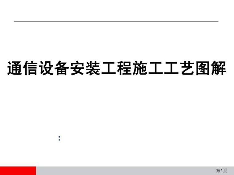 弱电通信设备安装工程施工工艺图解(全)_1