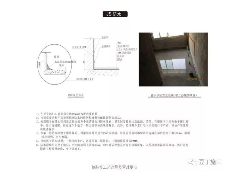 图解建筑各分部工程施工工艺流程,非常全面_137