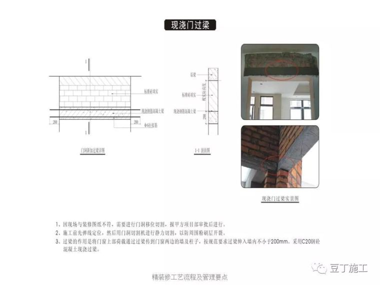 图解建筑各分部工程施工工艺流程,非常全面_135