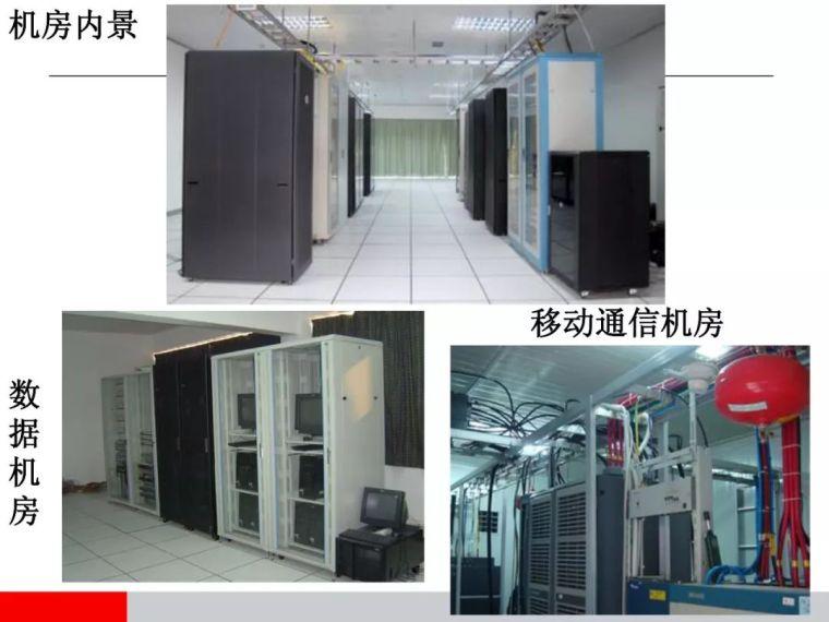 弱电通信设备安装工程施工工艺图解(全)_4