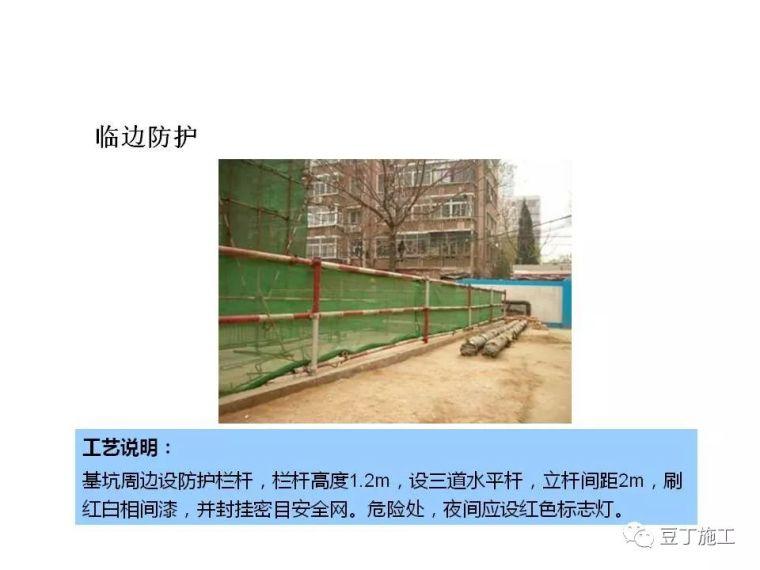 图解建筑各分部工程施工工艺流程,非常全面_150