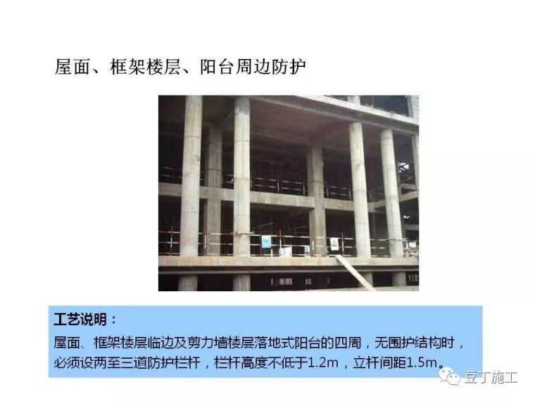 图解建筑各分部工程施工工艺流程,非常全面_151