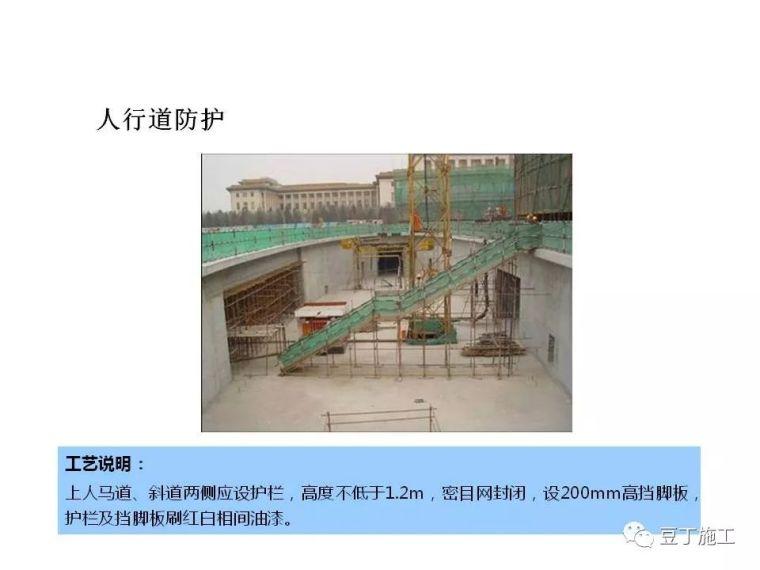 图解建筑各分部工程施工工艺流程,非常全面_154