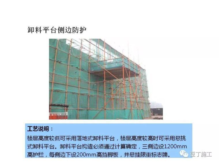 图解建筑各分部工程施工工艺流程,非常全面_153