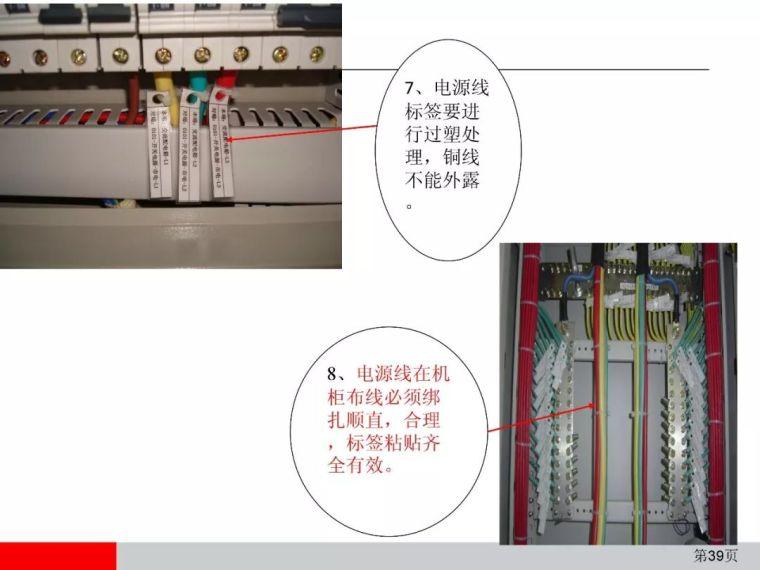 弱电通信设备安装工程施工工艺图解(全)_39
