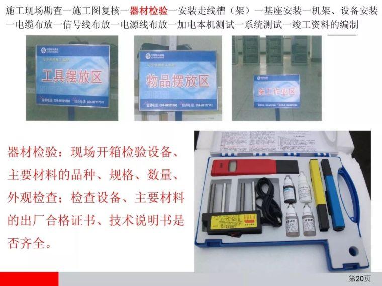 弱电通信设备安装工程施工工艺图解(全)_20