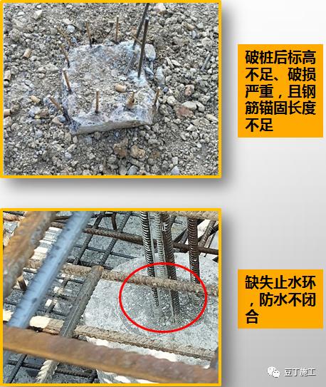 工程质量常见问题照片176项,拿来做培训!_4
