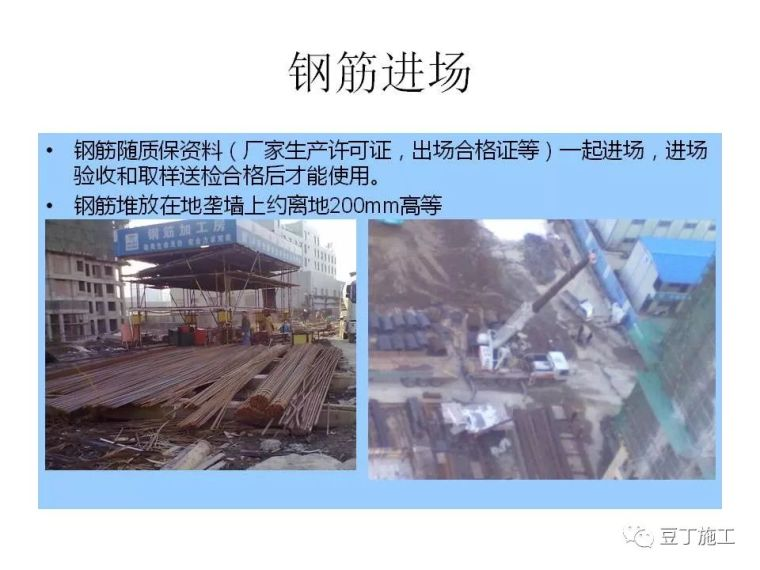 图解建筑各分部工程施工工艺流程,非常全面_24