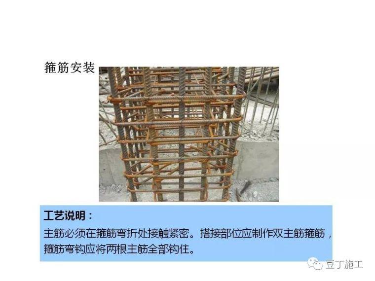 图解建筑各分部工程施工工艺流程,非常全面_29