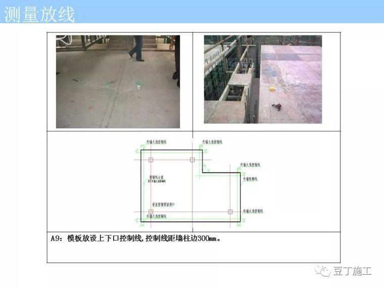图解建筑各分部工程施工工艺流程,非常全面_32