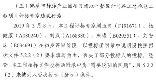 因违规评标,36名评标专家被暂停评标资格!_7