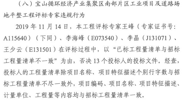 因违规评标,36名评标专家被暂停评标资格!_11