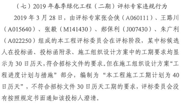 因违规评标,36名评标专家被暂停评标资格!_10