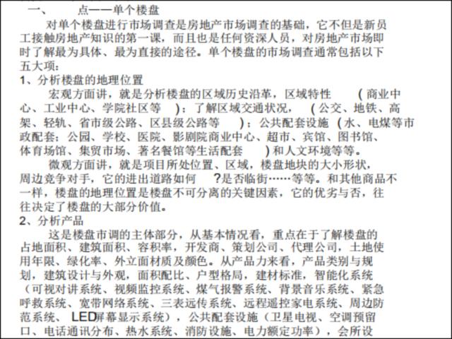 房地产市场调研方法研究(29页)-单个楼盘