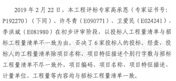 因违规评标,36名评标专家被暂停评标资格!_3