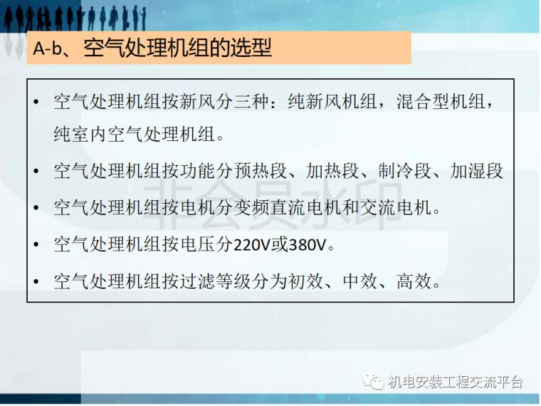 暖通施工工艺及管理规范_24