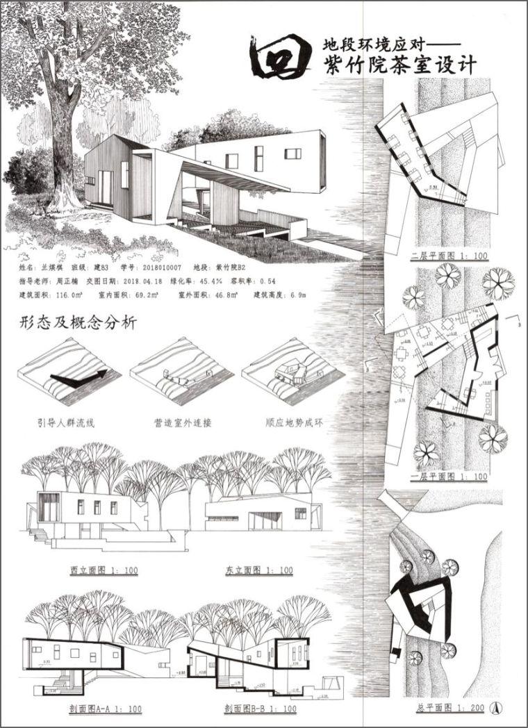 清华大学建筑学院2020级小品建筑设计_6