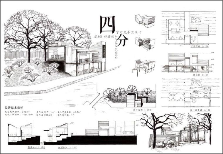 清华大学建筑学院2020级小品建筑设计_9