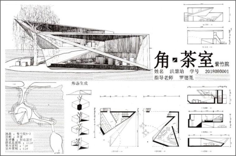 清华大学建筑学院2020级小品建筑设计_12