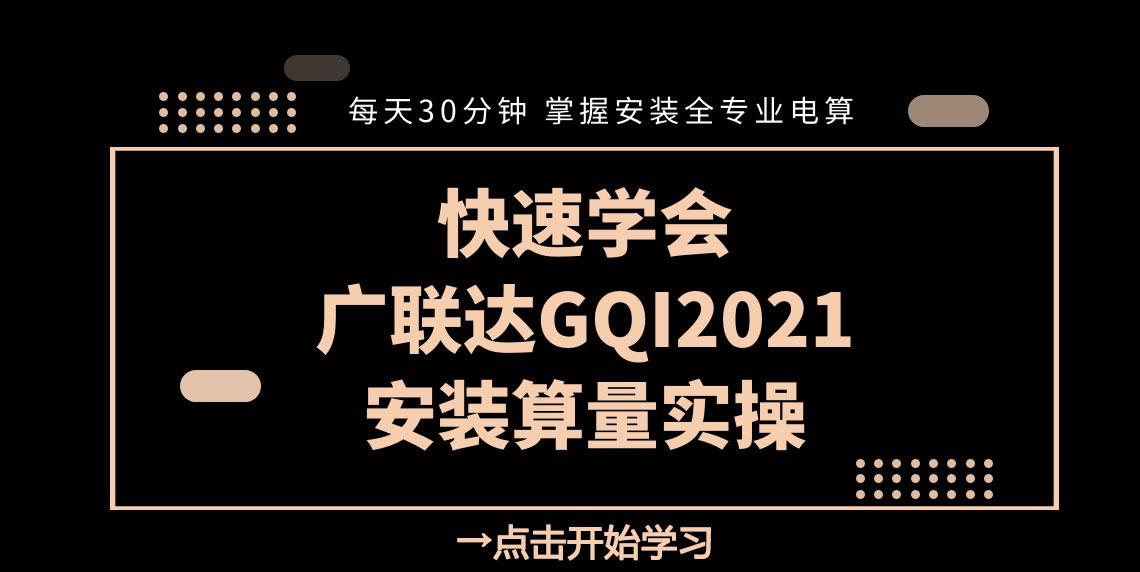 广联达软件实操,每天学习30分钟,快速学会广联达GQI2021安装算量软件实操,点击开始学习。