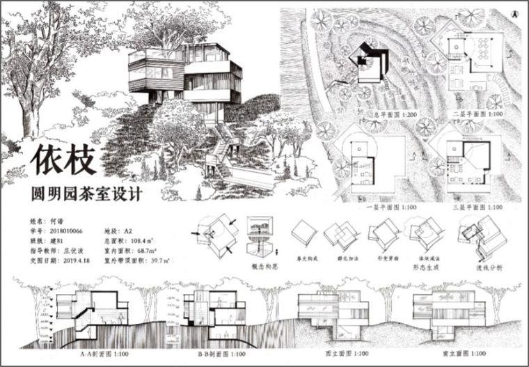 清华大学建筑学院2020级小品建筑设计_18