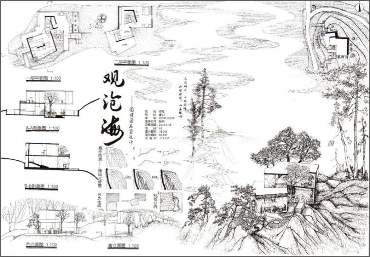 清华大学建筑学院2020级小品建筑设计_21
