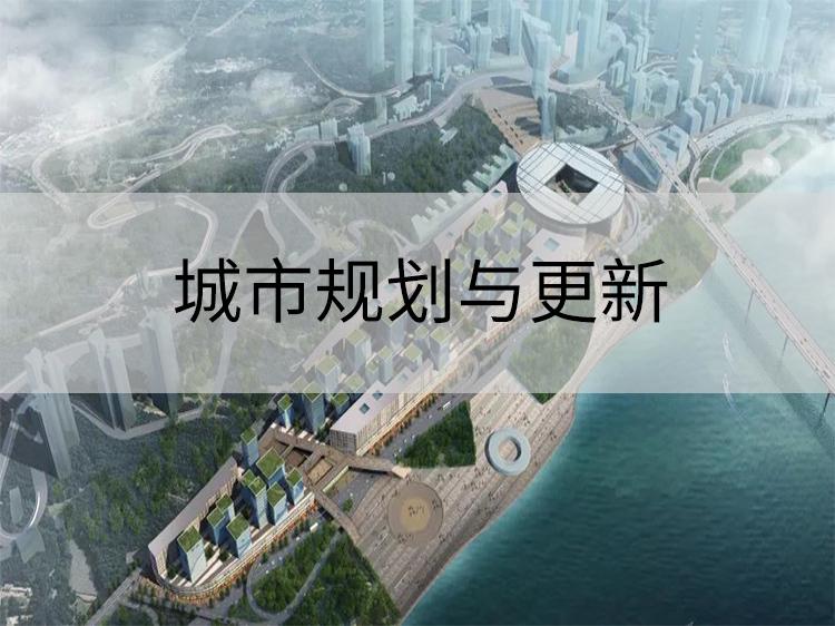 pmsap是什么意思资料下载-城市规划与更新