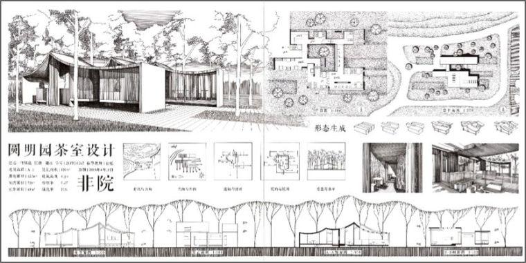 清华大学建筑学院2020级小品建筑设计_26
