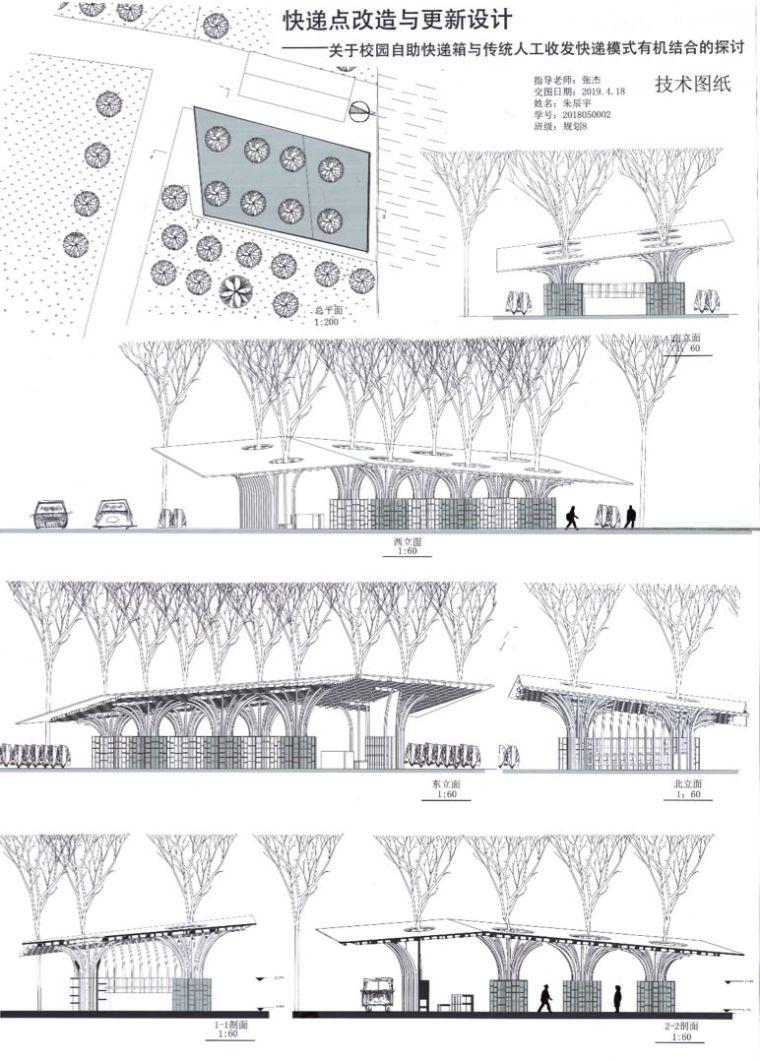 清华大学建筑学院2020级小品建筑设计_38