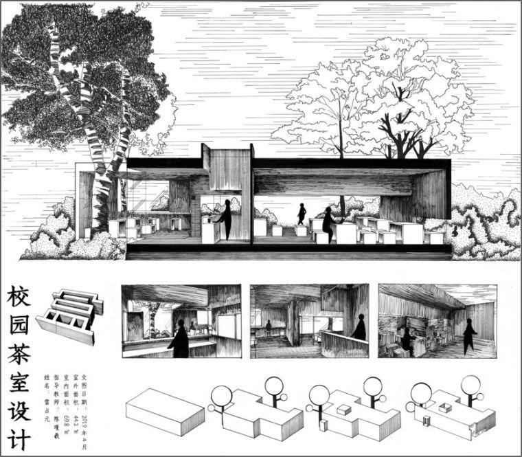 清华大学建筑学院2020级小品建筑设计_40