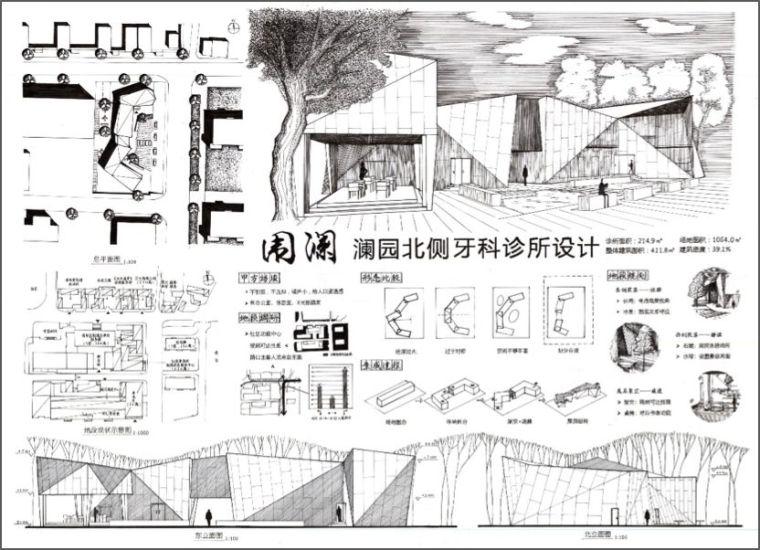 清华大学建筑学院2020级小品建筑设计_44