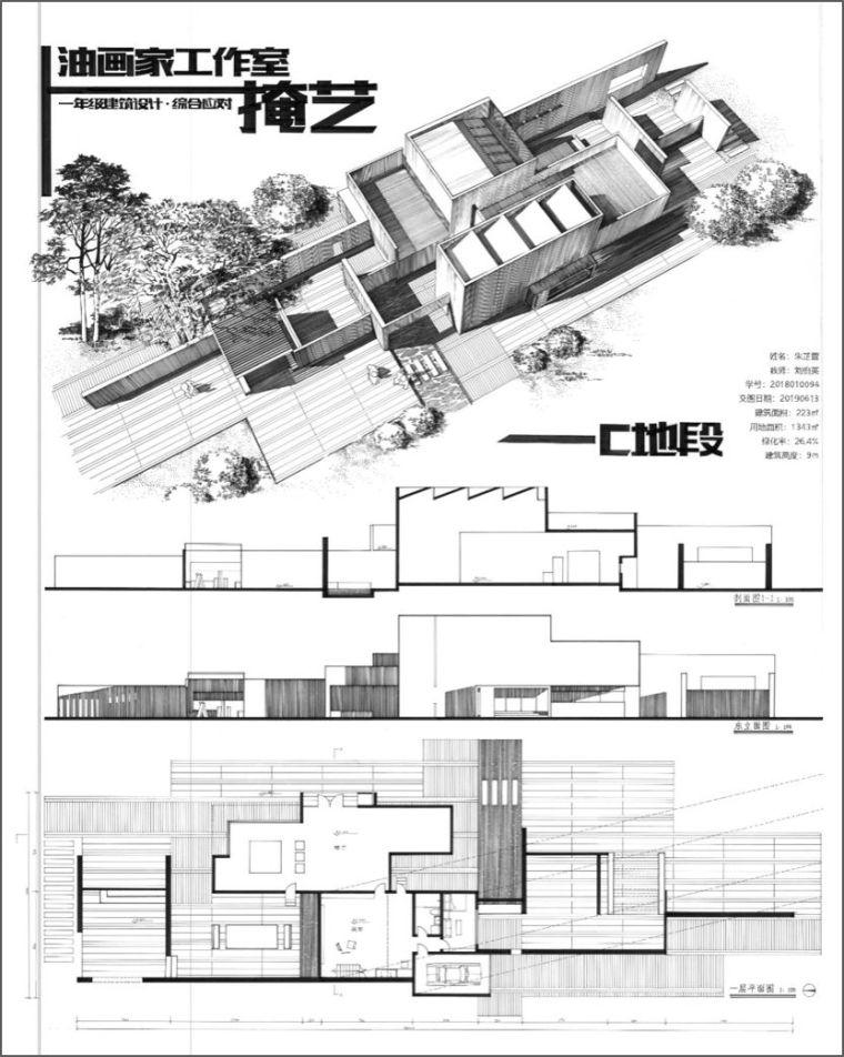 清华大学建筑学院2020级小品建筑设计_49