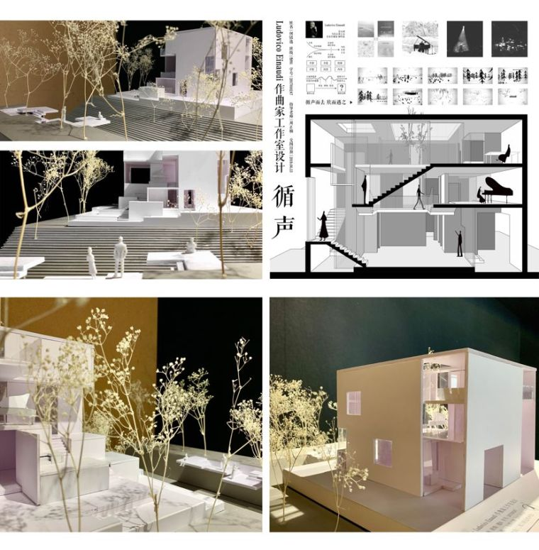 清华大学建筑学院2020级小品建筑设计_55
