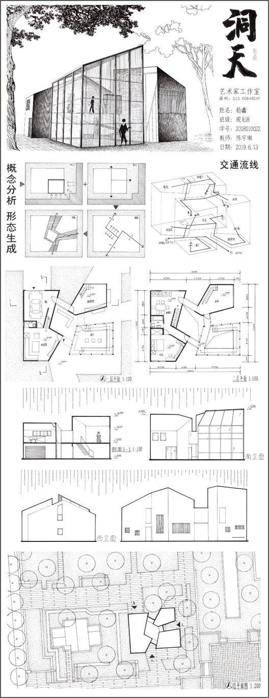 清华大学建筑学院2020级小品建筑设计_58