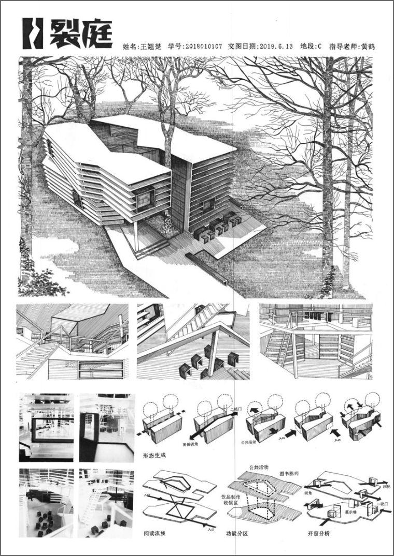 清华大学建筑学院2020级小品建筑设计_63