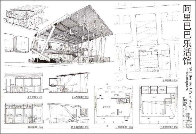 清华大学建筑学院2020级小品建筑设计_67