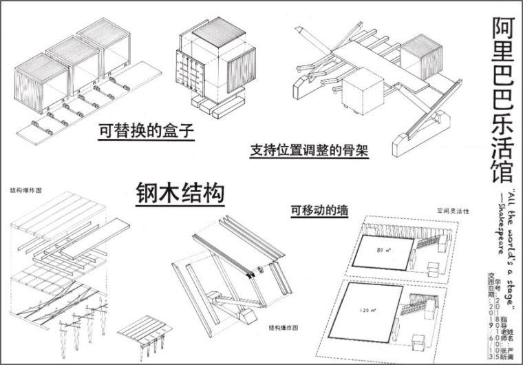清华大学建筑学院2020级小品建筑设计_68