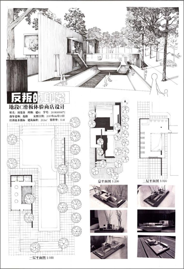 清华大学建筑学院2020级小品建筑设计_71