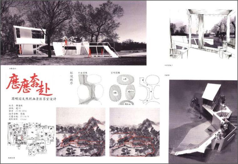 清华大学建筑学院2020级小品建筑设计_33