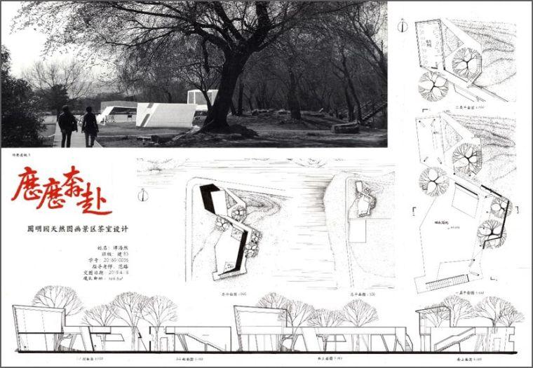 清华大学建筑学院2020级小品建筑设计_34