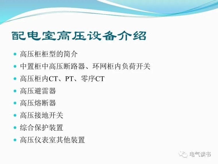 10kV配电设备详解(超经典)_7