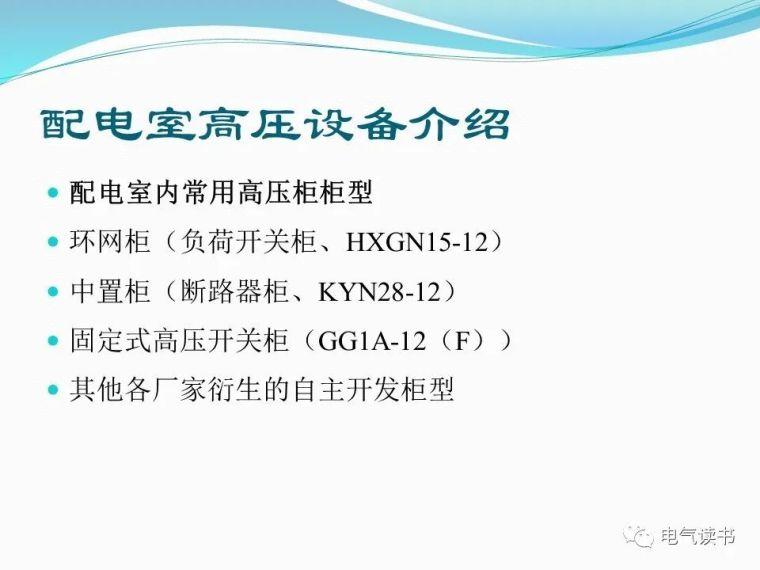 10kV配电设备详解(超经典)_8