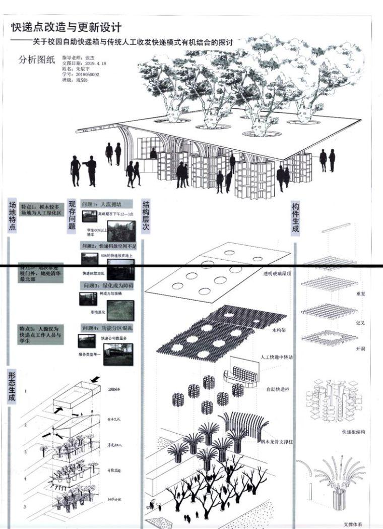 清华大学建筑学院2020级小品建筑设计_37