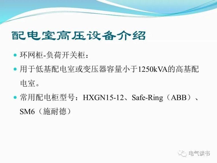 10kV配电设备详解(超经典)_10